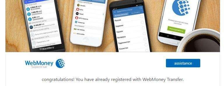 Link diretto per la registrazione su WebMoney
