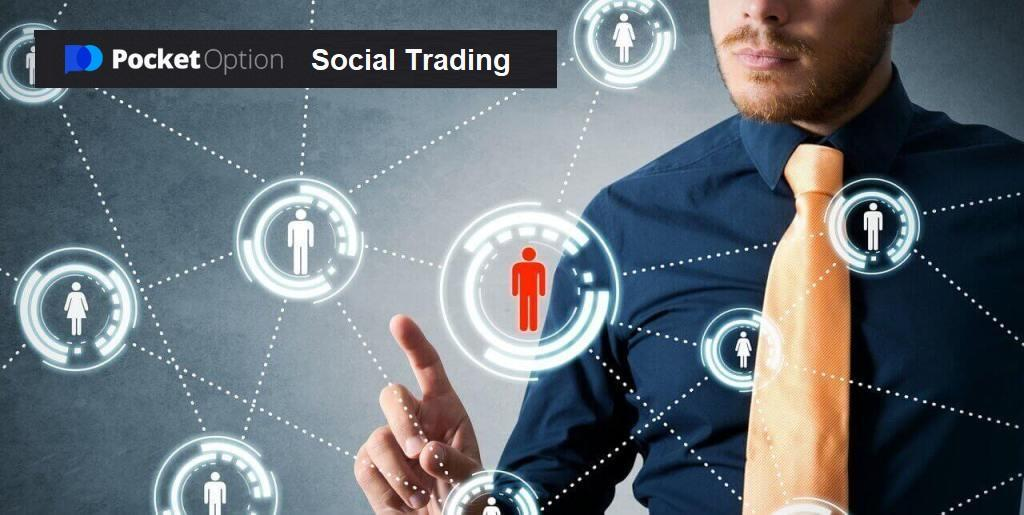 Pocket Option Social Trading (Copy Trader)